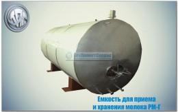 Емкость для приема и хранения молока РМ-Г (водяной знак)