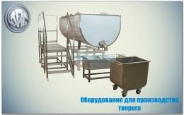 Оборудование для производства творога (водяной знак)