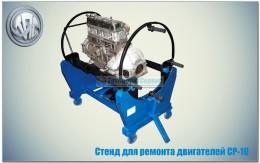 Стенд для ремонта двигателей СР-10  (водяной знак)