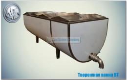 Творожная ванна ВТ (водяной знак)